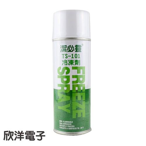 潔必靈 冷凍劑450ml 精密元件電子零件專用(TS-101)
