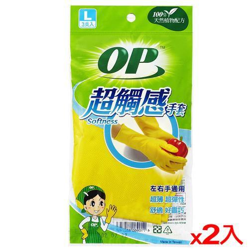 OP超觸感手套-L-2件超值組【愛買】