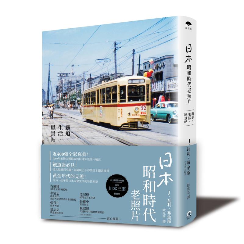 日本昭和時代老照片:鐵道‧生活‧風景帖[88折]11100934030