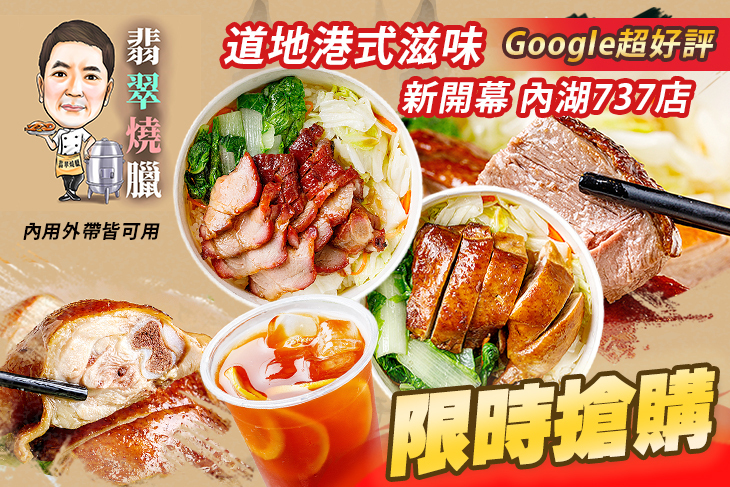 【台北】翡翠燒臘茶餐廳(內湖737店) #GOMAJI吃喝玩樂券#電子票券#中式