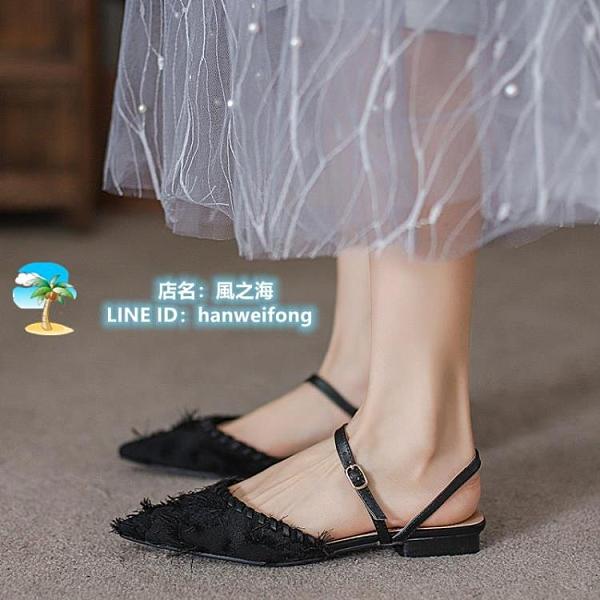 仙女風低跟包頭涼鞋女尖頭平底單鞋【風之海】