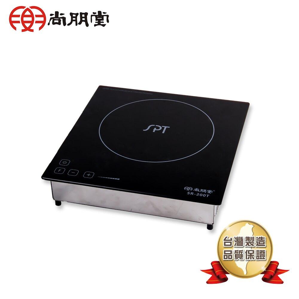 【原廠公司貨+一年保固】SPT SR-200T 尚朋堂商業用變頻電磁爐 110V及220V適用 台灣製造