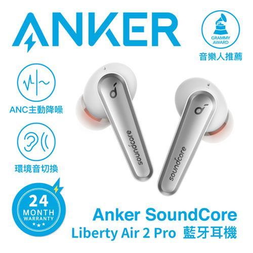 【福利品】R1 ANKER 真無線藍牙耳機 A3951(白色
