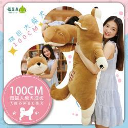 Beroso 倍麗森-超柔軟超巨大100CM柴柴玩偶柴犬狗抱枕枕頭