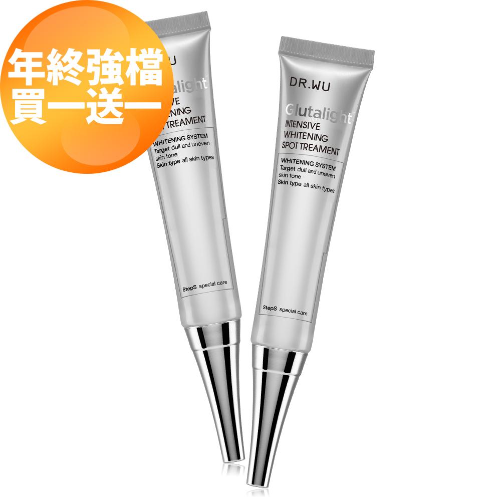 DR.WU 潤透光密集淡斑精華20ML(買一送一)