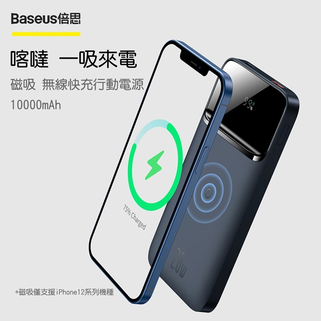 Baseus倍思 磁吸無線快充行動電源10000mAh PPCXW10