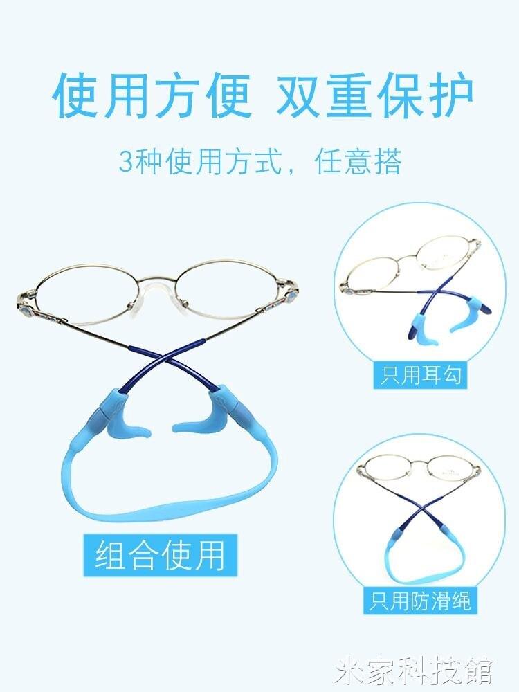 兒童眼鏡防滑套固定防滑繩運動眼鏡帶掛繩耳勾綁帶眼鏡鏈眼鏡繩子   造物百貨