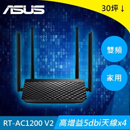 ASUS 華碩 AC1200 雙頻 Wi-Fi 路由器 RT-AC1200 V2