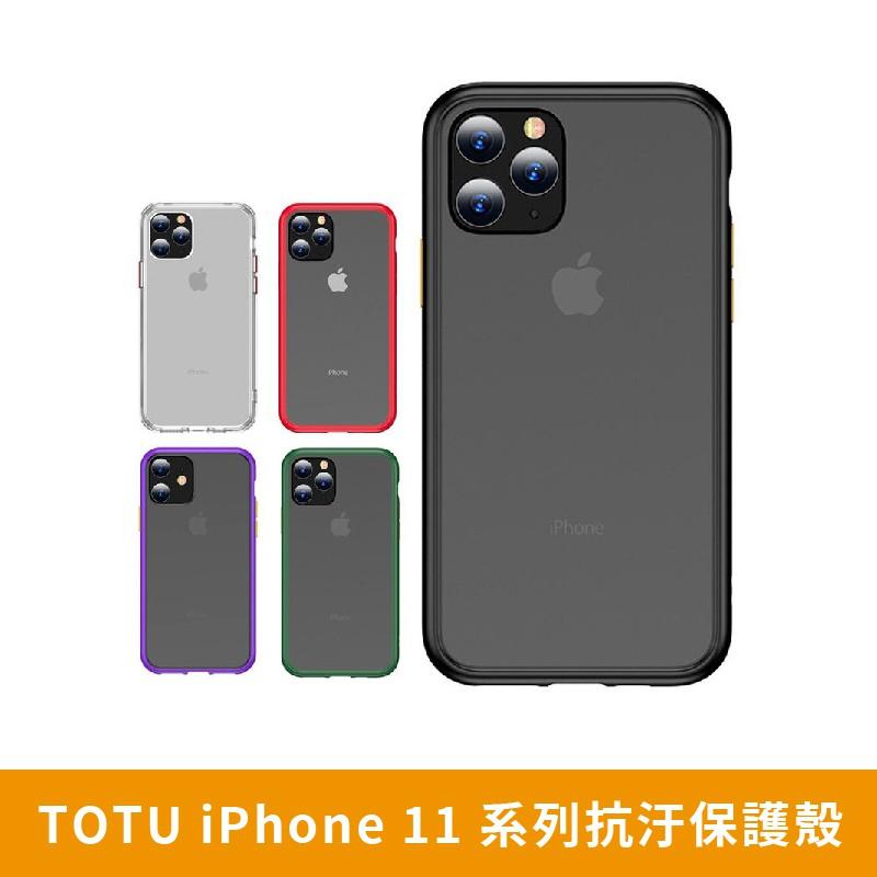 TOTU 晶剛抗汙手機殼【現貨 快速出貨】iPhone 11/Pro/Max 撞色按鍵 手機殼 空壓殼 防摔殼
