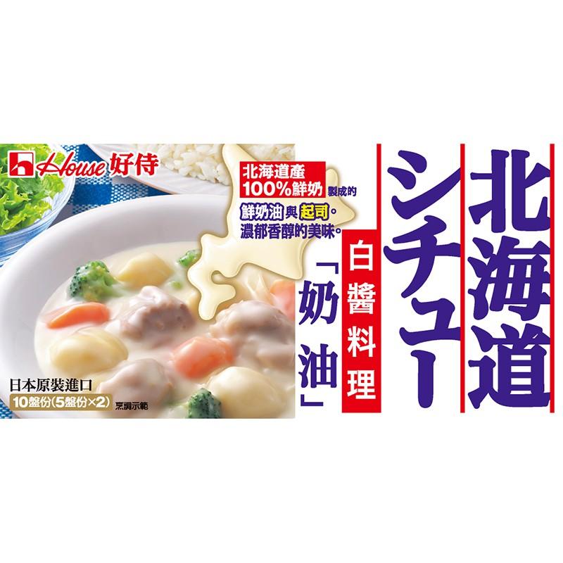 日本House北海道白醬料理塊(奶油)180g/盒