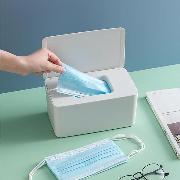 口罩收納盒大容量成人學生口鼻罩暫存收納神器家用濕紙巾盒子帶蓋 【防疫特惠】