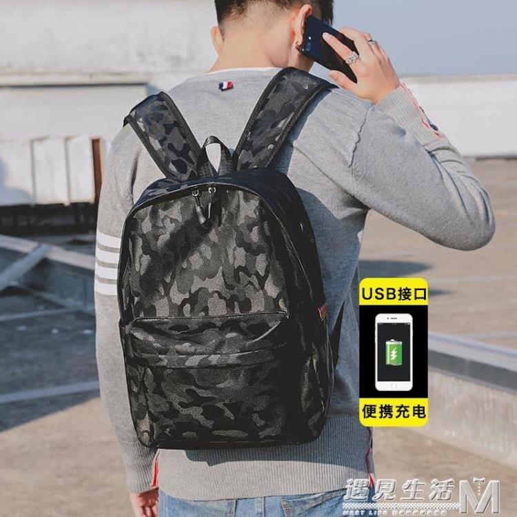 迷彩時尚後背包男士街頭男包背包大容量戶外旅行後背包學生書包潮 麥田印象