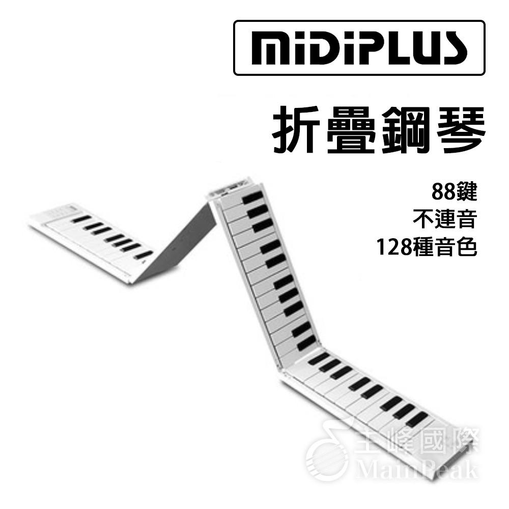 美派 MP88 88鍵折疊鋼琴 可攜式折疊鋼琴 折疊電子琴 電鋼琴 附收納袋、延音踏板 方便攜帶【全館折300】