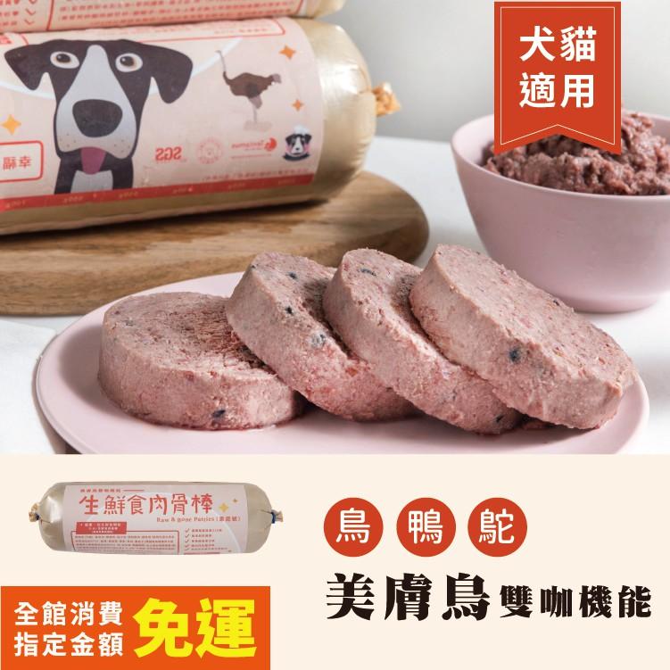 OKi生鮮食肉骨餅-美膚鳥雙咖機能肉骨棒13根 肉骨棒 寵物生鮮食
