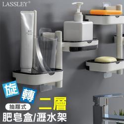 LASSLEY 旋轉2層肥皂架瀝水置物架