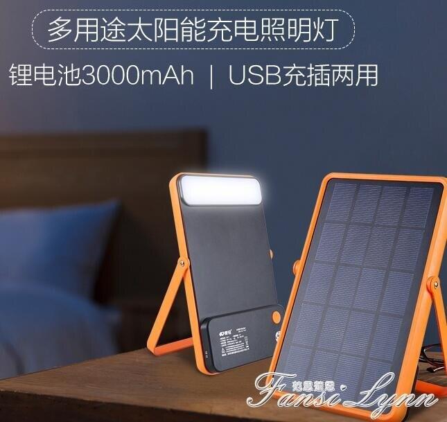新品上市 限時優惠太陽能戶外庭院燈超亮家用室內led燈陽台路燈充電停電應急照明燈