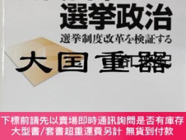 二手書博民逛書店現代日本の選舉政治罕見選舉制度改革を檢證するY255929 谷口 將紀 著 東京大