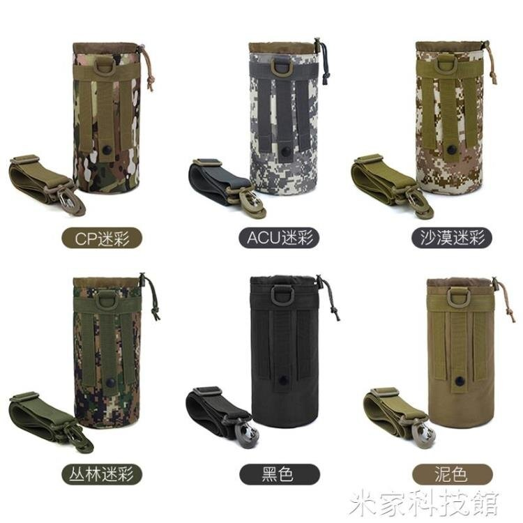 杯套 戶外登山單肩斜挎水壺包1.5L大容量保溫水壺套軍迷戰術腰掛水杯套   造物百貨