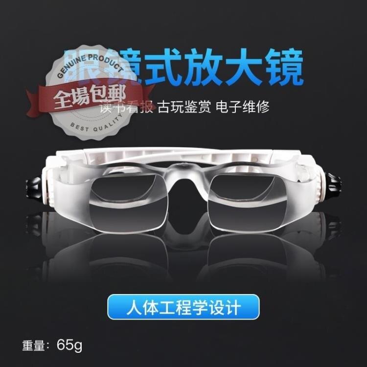 放大鏡 致旗德國工藝眼戴型放大眼鏡放大鏡眼鏡式5倍修表維修20老人閱讀頭戴便攜式老年人  麥田印象