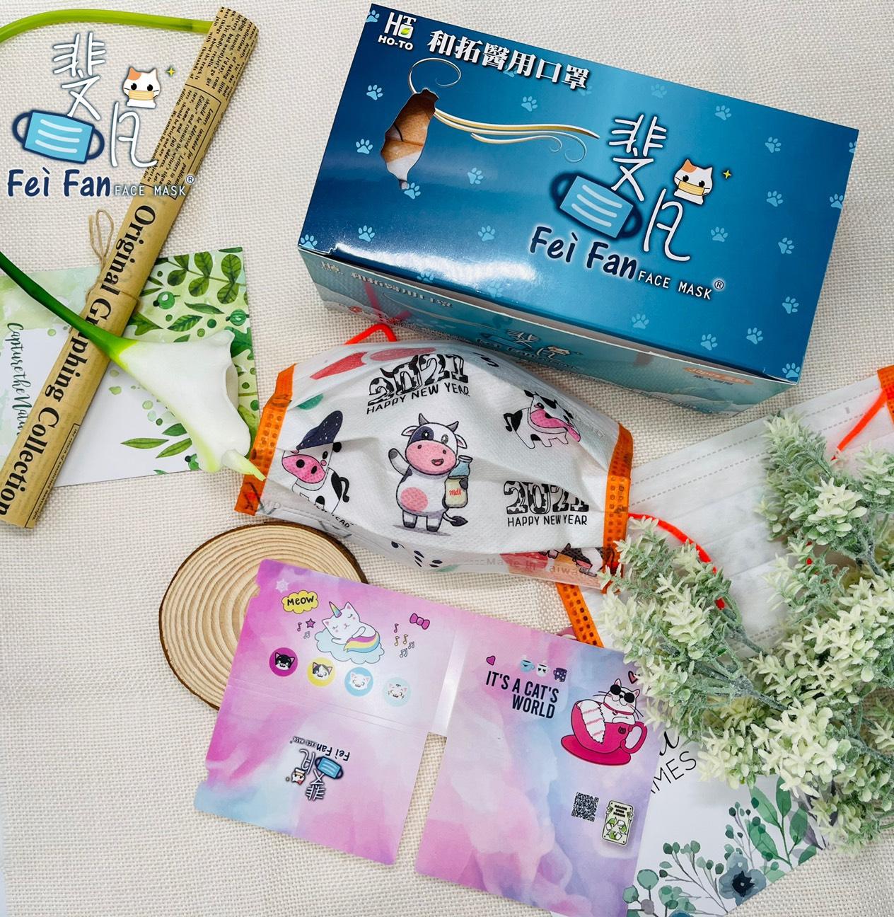【現貨】台灣製雙鋼印 和拓醫用口罩 2021乳牛限量款 30片/盒