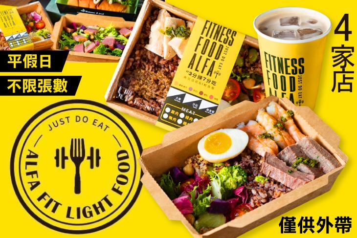 【多分店】奧兒法低GI輕食 #GOMAJI吃喝玩樂券#電子票券#美食餐飲