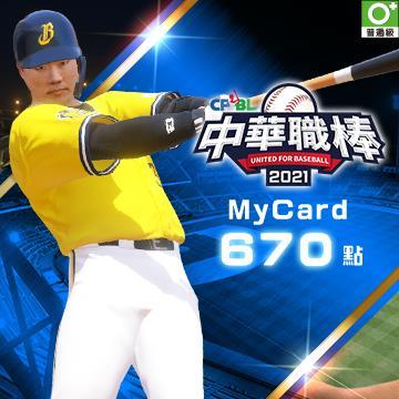 MyCard CPBL中華職棒2021專屬卡(CPBL中華職棒2021專屬670)