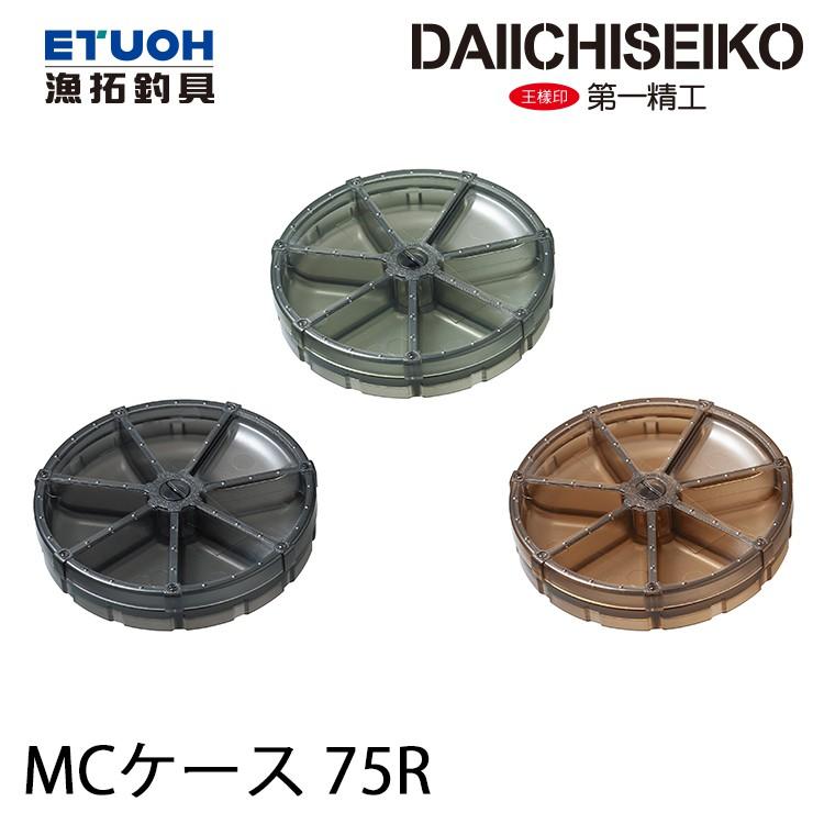 第一精工 MC CASE 75R [漁拓釣具] [收納盒]