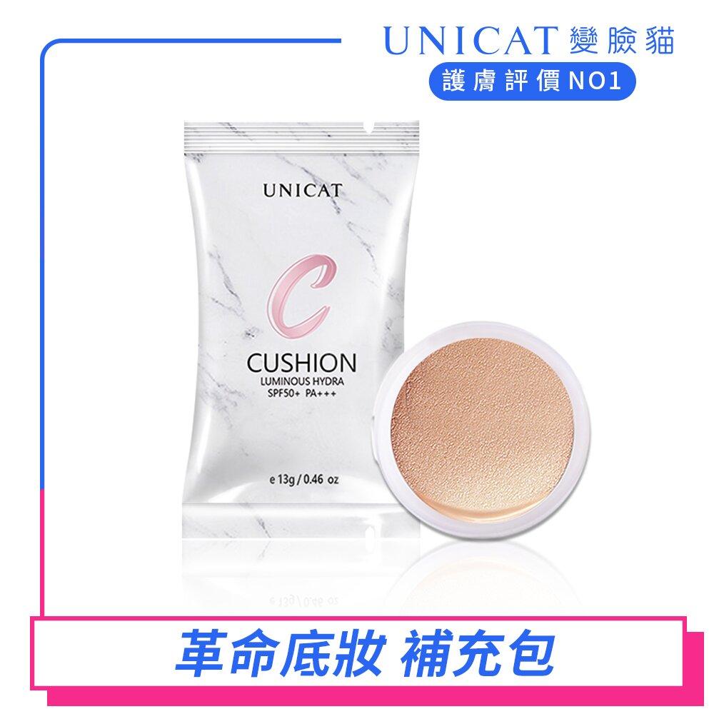 光彩保濕氣墊粉餅SPF50++ (補充包) UNICAT變臉貓