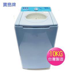 【寶島牌】10公斤不鏽鋼內槽脫水機PT-3088