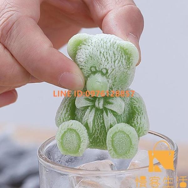 小熊冰塊模具網紅立體硅膠冰格咖啡奶茶冷飲料卡通冰熊造型器【慢客生活】