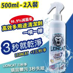 +7 三秒淨 500ml 2入裝 高效多功能多用途清潔劑 (防疫|廚房|鞋子|除垢|去油汙|水垢|台灣製造)