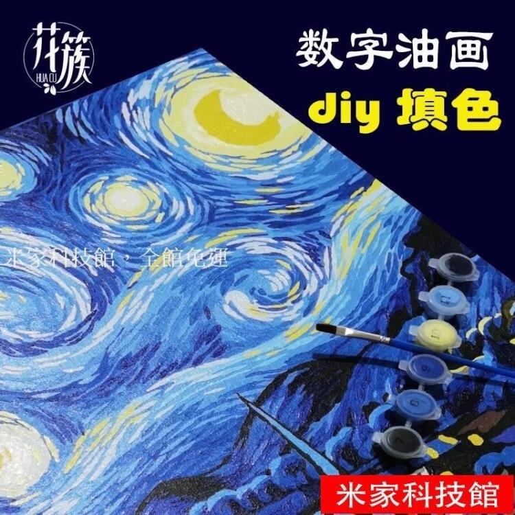 數字油畫 數字油畫diy填充油彩掛畫抽象填色涂色解悶減壓手工風景梵高星空   造物百貨WJ