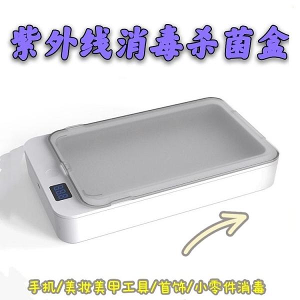 紫外線手機消毒盒嬰兒用品口罩首飾殺毒滅菌多功能智慧家用消毒 快速出貨