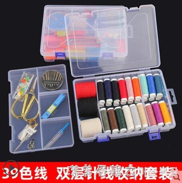針線套裝家用針線盒縫紉線手縫小捲手工縫衣線高檔線針線包學生 美眉新品
