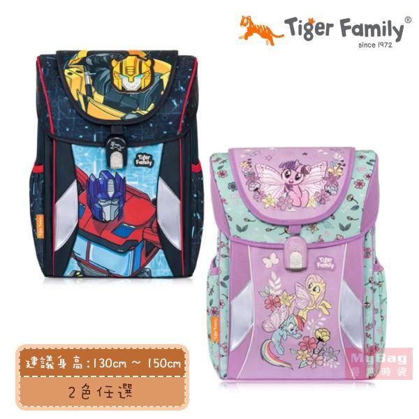 Tiger Family 兒童護脊書包 智能秒開磁扣 學院風書包 聯名款 超輕量書包 TGJY-036A 得意時袋
