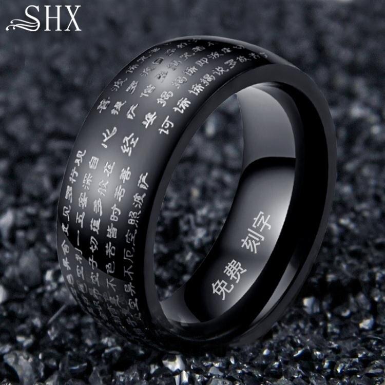 時尚鈦鋼心經戒指男士個性食指潮人黑色指環單身學生尾戒飾品