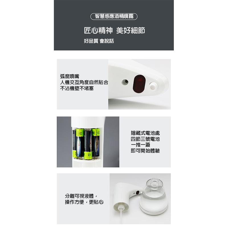 BT-803W 自動紅外線感應酒精噴霧器480ml 自動感應 居家防疫 防疫必備 感應噴霧器 消毒機