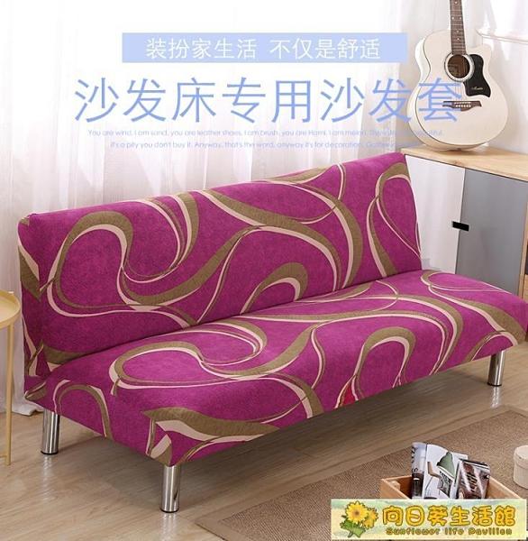 沙發套 床笠式全蓋沙發床套簡易折疊四季防抓無扶手彈力沙發套罩布藝全包通用套子 向日葵