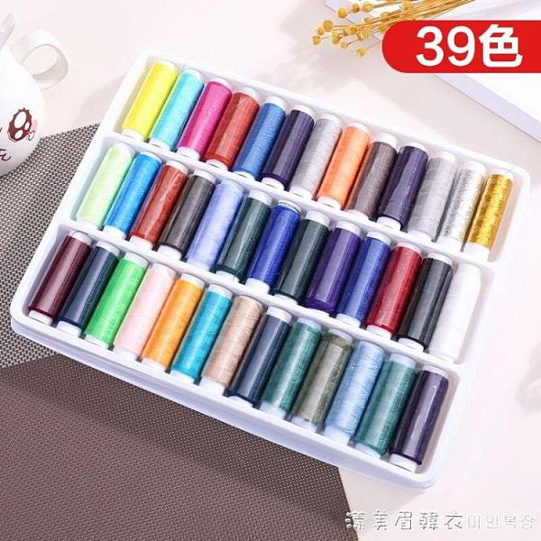 39色縫紉線家用縫紉機線套裝小捲線針線牛仔線彩色縫衣線收納盒 美眉新品