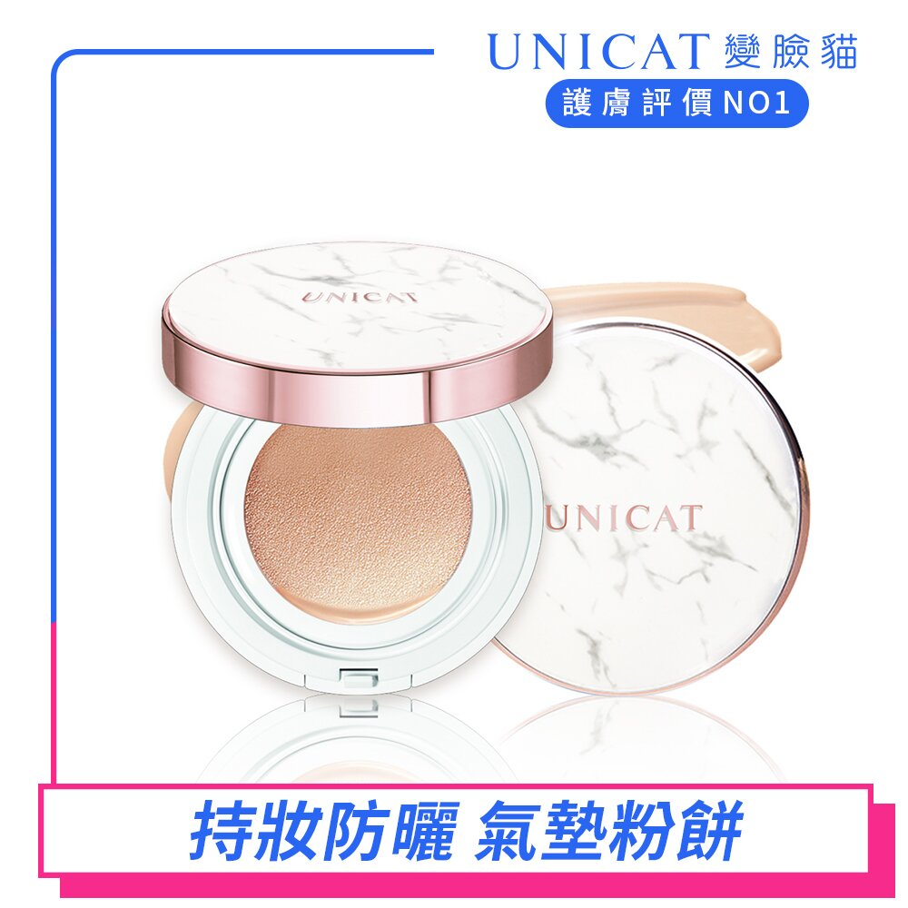 抗UV SPF50 ★★★ 2.0 防曬 保濕氣墊粉餅 13g UNICAT變臉貓