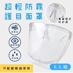 超輕防霧護目面罩(6入組) 耳掛式 防飛沫 防疫面罩 護目鏡 防護眼鏡 高清透明 全臉防護面罩 可戴眼鏡