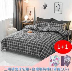 慕尼黑 雙人四件式被套床包組(組合-台灣製純棉口罩組3入)