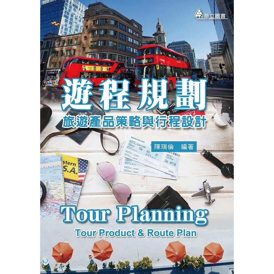 【華立圖書】 遊程規劃:旅遊產品策略與行程設計