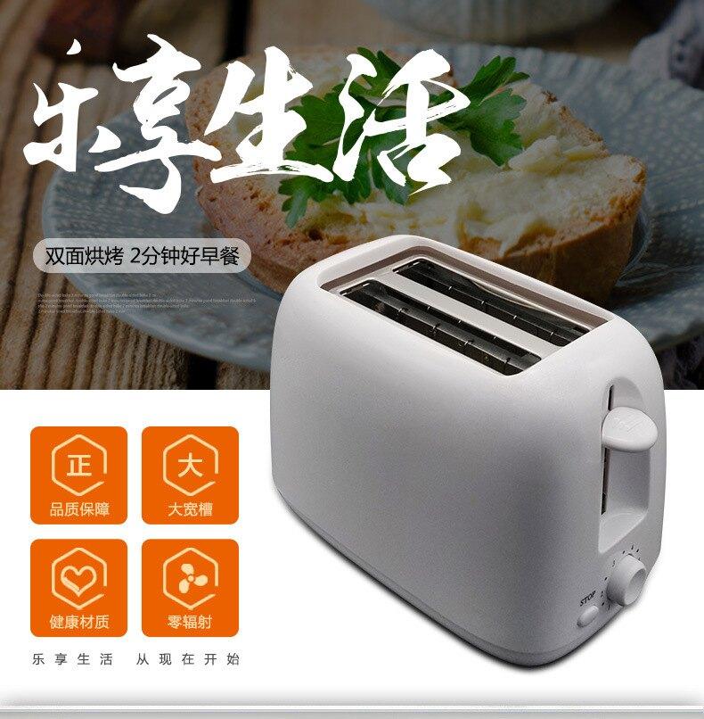多士爐二片型烤面包機 家用全自動三明治機 多功能吐司機禮品