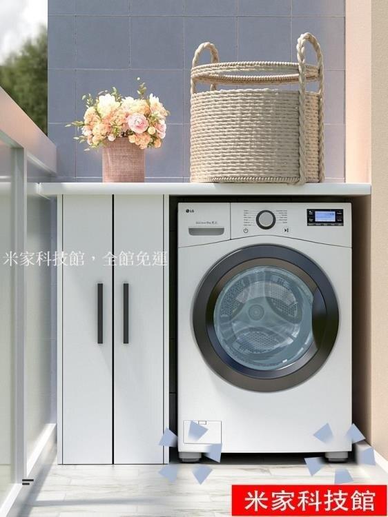 洗衣機底座 洗衣機底座通用固定腳架墊子托架全自動滾筒腳墊防滑防震墊高支架   造物百貨WJ