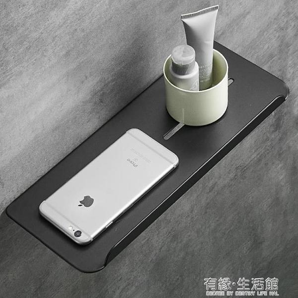 置物架 黑色衛生間手機架不銹鋼廁所托盤浴室置物架掛牆壁隔板床頭架子 有緣生活館