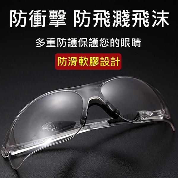 防護眼鏡 防唾沫飛濺 防滑軟膠設計 護目鏡 72953