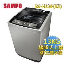 聲寶SAMPO 13KG 定頻直立式洗衣機 ES-H13F(K1)
