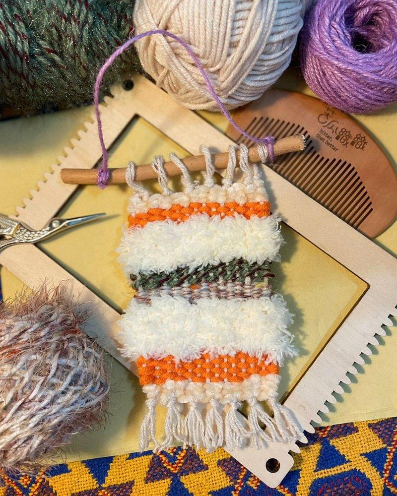 【線上】在家手作梭織萬用墊/掛畫  |  含材料包 教學影片