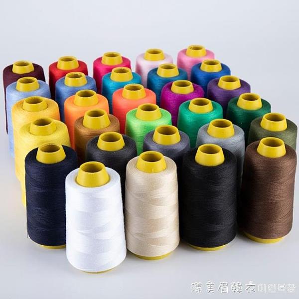 5個裝縫紉線縫衣線縫紉機線滌綸針線彩色白寶塔線402家用手縫線 美眉新品